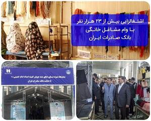 اشتغالزایی بیش از ٢٣ هزار نفر از معرفیشدگان نهادهای حمایتی با وام مشاغل خانگی بانک صادرات ایران