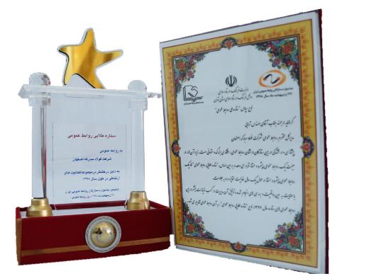 نشان ستارۀ طلایی ششمین جشنوارۀ ستارگان روابط عمومی ایران به شرکت فولاد مبارکه اختصاص یافت