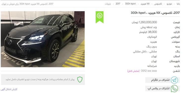 چالش ضوابط جدید قیمتگذاری خودرو در بازار مجازی