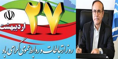 پیام تبریک رییس کل بیمه مرکزی به مناسبت روز ارتباطات و روابط عمومی