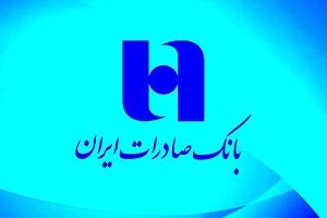 بانک صادرات امیدواری را به اردوگاه بانکی کشور صادر کرد