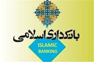 لزوم اجرای بایدهای بانکداری اسلامی در کشور