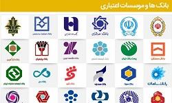 اصلاح نظام بانکی از شعار تا عمل