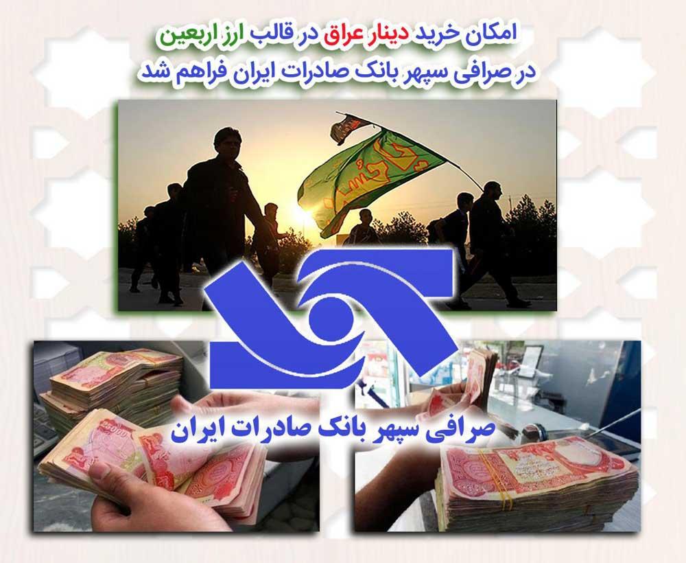 امکان خرید دینار عراق در قالب ارز اربعین در صرافی سپهر بانک صادرات ایران فراهم شد