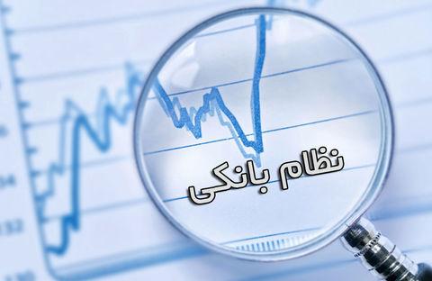 اصلاح ساختار بودجه گام اساسی نظام بانکی کشور است