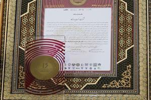 دریافت نشان ملی مدیریت استراتژیک سال 1398 کشور