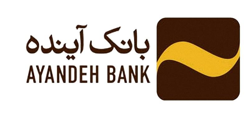 از سوی معاون هماهنگی امور اقتصادی استانداری تهران اعلام شد: کسب رتبه نخست بانک آینده، در پرداخت تسهیلات در شبکه بانکی