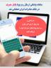 سامانه پیامکی ارسال رمز پویا (یکبار مصرف) در بانک صادرات ایران عملیاتی شد