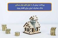 پرداخت بیش از ١٠ هزار فقره وام مسکن بانک صادرات ایران برای اقشار ویژه
