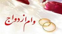 هدیه ازدواج 30 میلیون تومانی بلاعوض به کارکنان