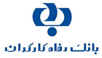 اسامی شعب منتخب باجه های نوروزی بانک رفاه کارگران اعلام شد
