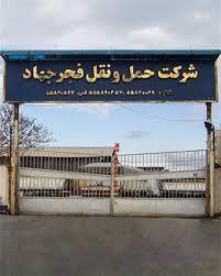 رنج نامه جمعی از کارگران شرکت فجر جهاد خطاب به مسئولین نظارتی