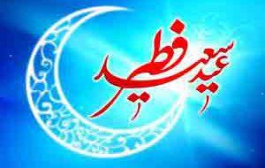 زمان احتمالی عید فطر 99