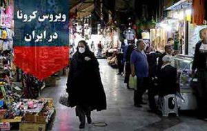تازه ترین آمار کرونا در ایران 28 اردیبهشت 99 ، تعداد مبتلایان به کووید19 به 120هزار و 198 نفر رسید