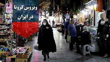 آمار کرونا در ایران کووید۱۹