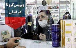 (داروی ترکیبی که  برای درمان ویروس کرونا بسیار موثر است