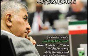 مراسم بزرگداشت مرحوم حسین کاظم پور اردبیلی در وزارت نفت برگزار شد