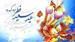 کدام مراجع تقلید دوشنبه را عید فطر اعلام کرده اند