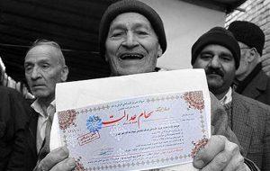 (وضعیت شرکت های بورسی سهام عدالت امروز 17 خرداد