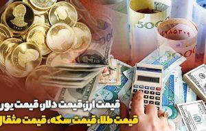 (قیمت طلا دلار سکه 18 خرداد 99 ، دلار ارزان شد