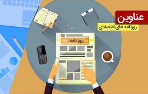 روزنامه های اقتصادی امروز چهارشنبه 31 اردیبهشت