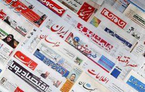 (روزنامه های اقتصادی امروز شنبه 3 خرداد