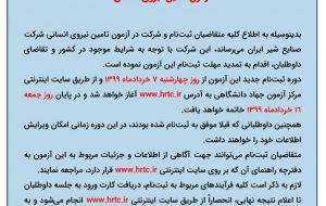 تمدید مهلت آزمون جذب نیروی انسانی «صنایع شیر ایران»