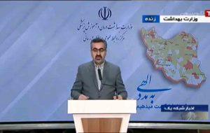 (آمار کرونا در ایران 12 خرداد 99،میتلایان جدید در مرز 3 هزار نفر، 81 تن جان باختند