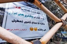 احتمال بازگشایی اصناف پرخطر تهران از اول خرداد/تالارهای پذیرایی جزو مشاغل پرخطر