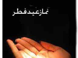 نماز عید فطر چگونه خوانده میشود؟ روش خواندن نماز عید فطر