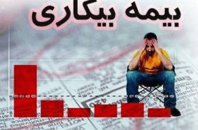 تهرانیها بیشترین بیمه بیکاری کرونا را دریافت کرده اند