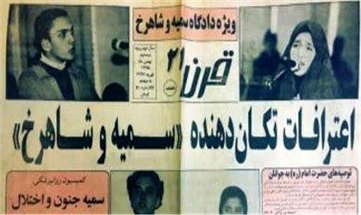 سمیه وشاهرخ+قتل ناموسی رومینا اشرفی