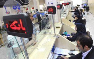 (شرط وثیقهگذاری سهام عدالت برای کارت اعتباری بانک ها مشخص شد