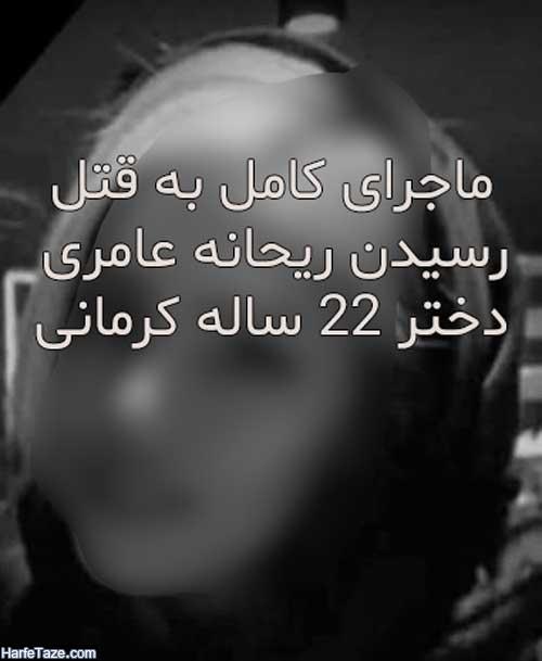 ریحانه عامری-قتل-کرمان-مدل-اینستاگرام