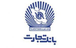 بانک تجارت حضور خود را در بین شرکتهای برتر بورسی استمرار بخشید