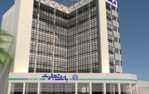 (ذخیره مطالبات مشکوک الوصول بانک تجارت 219 درصد کاهش یافت