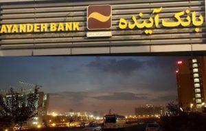 (تسهیلات بیش از 1700 میلیارد تومانی بانک آینده به شرکتی که حتی یک سایت هم ندارد!!!