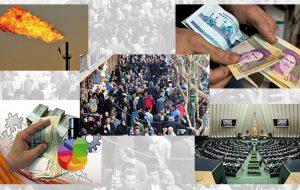 (وضعیت اقتصادی افتضاح کشور در بررسی مرکز پژوهشهای مجلس