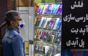 (گوشی های آیفون در بازار امروز حدود ۱۰ میلیون گران شد!