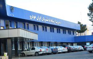 کاهش ۲۵ درصدی مراجعات و شکایات از گروه صنعتی ایران خودرو