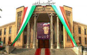 (موزه بانک ملی ایران سه ساله شد