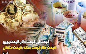 (آخرین قیمت طلا، قیمت دلار، قیمت سکه و قیمت ارز امروز ۹۹/۰۴/۱۱
