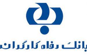 (طرح تسهیلاتی تأمین در بانک رفاه کلید خورد