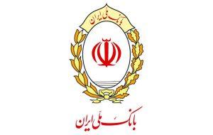 (پرداخت روزانه 3 میلیارد ریال تسهیلات رفع احتیاجات ضروری در بانک ملی ایران