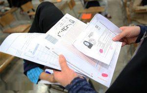 توزیع کارت کنکور کارشناسی ارشد ۹۹ از ۱۳ مرداد آغاز میشود