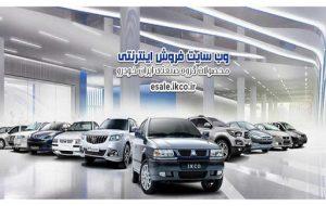 (تمدید مهلت واریز وجه خودروهای فروش فوق العاده ایرانخودرو تا بیستم مرداد