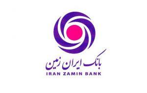 (حفظ سلامت مشتریان و کارکنان اولویت اول بانک ایران زمین است