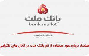 (هشدار دوباره درباره سوء استفاده از نام بانک ملت در کانال های تلگرامی