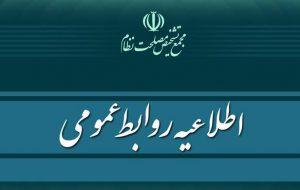 (واکنش مجمع تشخیص مصلحت به اظهارات پرویز فتاح