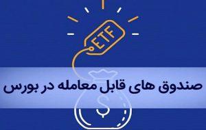 """ارزش دارا دوم """"صندوق پالایش یکم"""" امروز ۳۱ شهریور ۹۹"""